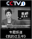 红岁品牌策划-CCTV1专访姚研成:我的这五年