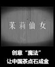 """茉莉仙女-品牌策划,创意""""魔法"""",让中国茶点石成金"""