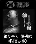 """财富故事 策划""""牛""""人——姚研成"""