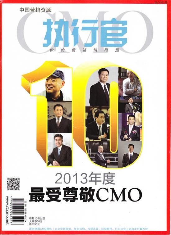 2013十大最受尊敬CMO